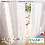窓を飾るカーテン(デザインとサイズが選べる8000パターン)POWDER 防炎ミラーレースカーテン (AL) 幅150cm×丈198cm(2枚組) アイボリー