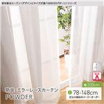 窓を飾るカーテン(デザインとサイズが選べる8000パターン)POWDER 防炎ミラーレースカーテン (AL) 幅200cm×丈78cm(1枚) アイボリー