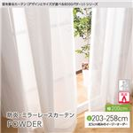 窓を飾るカーテン(デザインとサイズが選べる8000パターン)POWDER 防炎ミラーレースカーテン (AL) 幅200cm×丈233cm(1枚) アイボリー