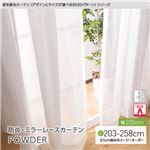 窓を飾るカーテン(デザインとサイズが選べる8000パターン)POWDER 防炎ミラーレースカーテン (AL) 幅200cm×丈253cm(1枚) アイボリー