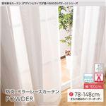窓を飾るカーテン(デザインとサイズが選べる8000パターン)POWDER 防炎ミラーレースカーテン (AL) 幅100cm×丈98cm(2枚組) 形態安定 アイボリー