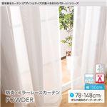 窓を飾るカーテン(デザインとサイズが選べる8000パターン)POWDER 防炎ミラーレースカーテン (AL) 幅150cm×丈78cm(2枚組) 形態安定 アイボリー