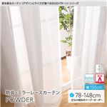 窓を飾るカーテン(デザインとサイズが選べる8000パターン)POWDER 防炎ミラーレースカーテン (AL) 幅150cm×丈108cm(2枚組) 形態安定 アイボリー