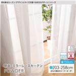 窓を飾るカーテン(デザインとサイズが選べる8000パターン)POWDER 防炎ミラーレースカーテン (AL) 幅150cm×丈228cm(2枚組) 形態安定 アイボリー