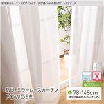 窓を飾るカーテン(デザインとサイズが選べる8000パターン)POWDER 防炎ミラーレースカーテン (AL) 幅200cm×丈108cm(1枚) 形態安定 アイボリー