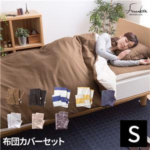 OFUTON LIFE fuuka 布団カバー3点セット シングル ボーダー柄/ネイビー