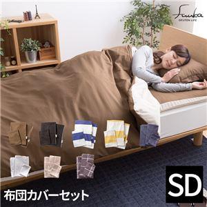 OFUTON LIFE fuuka 布団カバー3点セット セミダブル ボーダー柄/ネイビー