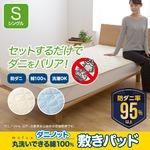 mofua ダニノット(R)使用 丸洗いできる 綿100% 敷きパッド  シングル  アイボリーの詳細ページへ
