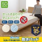 mofua ダニノット(R)使用 丸洗いできる 綿100% 敷きパッド  セミダブル  アイボリーの詳細ページへ
