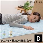 mofua ダニノット(R)使用 丸洗いできる 綿100% 敷きパッド  ダブル  ブルーの詳細ページへ