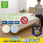 mofua ダニノット(R)使用 丸洗いできる 綿100% 敷きパッド  ダブル  アイボリーの詳細ページへ