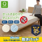 mofua ダニノット(R)使用 丸洗いできる 綿100% 敷きパッド  クイーン  ブルーの詳細ページへ