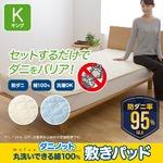 mofua ダニノット(R)使用 丸洗いできる 綿100% 敷きパッド  キング  アイボリーの詳細ページへ
