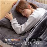 mofua うっとりなめらかパフ 枕カバー(ファスナー式) 43×63cm  アイボリーの詳細ページへ