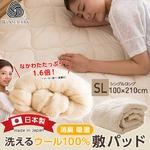 日本製 洗えるウール100%敷パッド(消臭 吸湿) シングルロング(100x210cm) ベージュの詳細ページへ