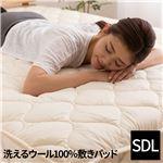 日本製 洗えるウール100%敷パッド(消臭 吸湿) セミダブルロング(120x210cm) ベージュの詳細ページへ
