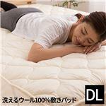 日本製 洗えるウール100%敷パッド(消臭 吸湿) ダブルロング(140x210cm) ベージュの詳細ページへ