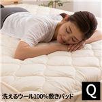 日本製 洗えるウール100%敷パッド(消臭 吸湿) クイーン(160x200cm) ベージュの詳細ページへ