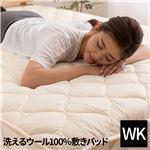 日本製 洗えるウール100%敷パッド(消臭 吸湿) キング(ワイド)200x200 ベージュの詳細ページへ