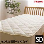 日本製 なかわた増量ベッドパッド(抗菌 防臭 防ダニ) テイジン マイティトップ(R)2 ECO 高機能綿使用 セミダブル(120x200cm) アイボリーの詳細ページへ