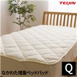 日本製 なかわた増量ベッドパッド(抗菌 防臭 防ダニ) テイジン マイティトップ(R)2 ECO 高機能綿使用 クイーン(160x200cm) アイボリーの詳細ページへ