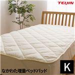 日本製 なかわた増量ベッドパッド(抗菌 防臭 防ダニ) テイジン マイティトップ(R)2 ECO 高機能綿使用 キング(180x200cm) アイボリーの詳細ページへ