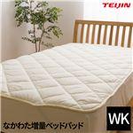 日本製 なかわた増量ベッドパッド(抗菌 防臭 防ダニ) テイジン マイティトップ(R)2 ECO 高機能綿使用 ワイドキング(200x200cm) アイボリーの詳細ページへ