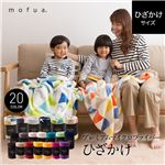 mofua プレミアムマイクロファイバー毛布 フラッグ柄 ひざ掛け オレンジの詳細ページへ