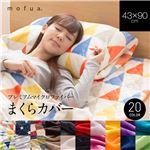 mofua プレミアムマイクロファイバー枕カバー フラッグ柄 43×90cm オレンジの詳細ページへ