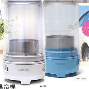 ボトル温冷器 VS-400 ライトブルー
