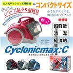 サイクロニックマックスC VS-5300 ホワイト