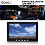 KAIHO 車載用7インチ地上波デジタルワンセグ内蔵TV KH-DT780