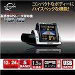 SATURN 高感度GPSレーダー探知機 VSR-155