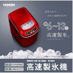 VERSOS(ベルソス) 高速製氷機 VS-ICE02 レッド