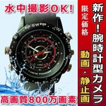 【小型カメラ】値下げ!ダイバー型ビデオカメラ 時計4G対応! 防水・水中撮影OK!の詳細ページへ