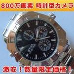 HD画質★腕時計型 カメラ 800万画素!4GB【小型カメラ・ビデオ】の詳細ページへ
