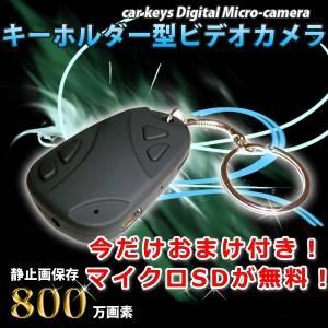 【小型カメラ】高画質800万画素!キーレス型ビデオカメラ BR800 ★マイクロSDのおまけ付!