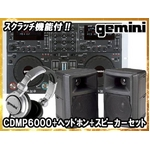 ★gemini★ CDMP-6000スクラッチ対応 CDJターンテーブル スピーカー&ヘッドホンセット