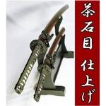 【模造刀】茶石目 感謝価格!お得なセット価格! 鑑賞・コスプレにも!