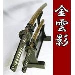 【模造刀】金雲影 感謝価格!お得な大刀小刀なセット価格! 鑑賞・コスプレにも!