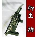 【模造刀】柳生十兵衞の愛刀を感謝価格で! 鑑賞・コスプレにも!