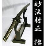 【模造刀】居合刀 妙法村正の居合刀を感謝価格で!硬質合金仕様/高級刀袋付