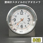 【小型カメラ】 置時計型ビデオカメラ 8GB内蔵