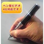 【小型カメラ】ボールペン型 ビデオカメラレコーダー 4G内臓 640x480 pixel の詳細ページへ