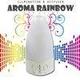 アロマディフューザー 7色の光とアロマミストの超音波式加湿器 アロマレインボウ