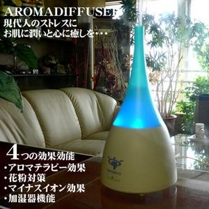 アロマディフューザー 癒しのブルーランプ 超音波