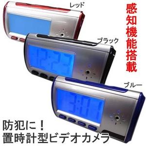 置き時計型ビデオカメラ 選べる3色!「ClockCamera レッド」 会議や防犯に