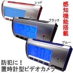 置き時計型ビデオカメラ 選べる3色!「ClockCamera ブルー」 会議や防犯にの詳細ページへ