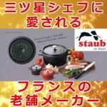 【ロースター】三ツ星シェフに愛されるフランスの老舗ブランド・グリルパン