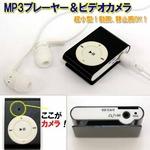 【小型カメラ】超小型!MP3プレーヤー+ビデオカメラ・動画、静止画OK!の詳細ページへ